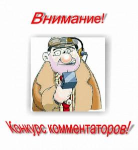 konkurs_kommentatorov