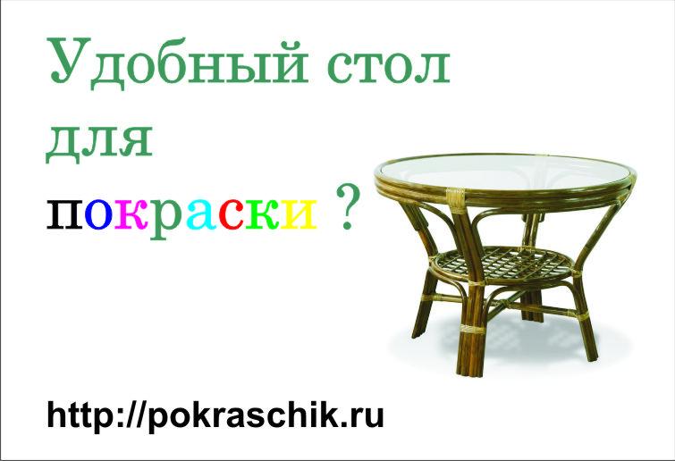 Стол для покраски