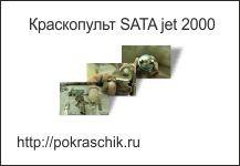 Краскопульт Сата джет
