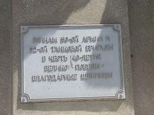 табличка на постаменте памятника
