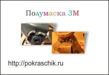 Полумаска 3М